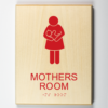 Mothers Room Sign